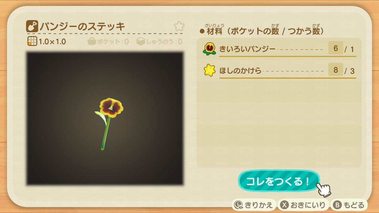 交配 とび 森 花